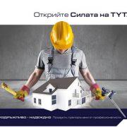 tytan-professional