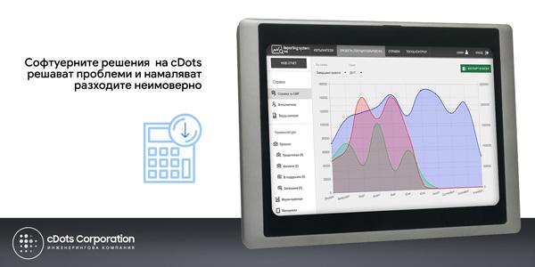cDots -строителен софтуер