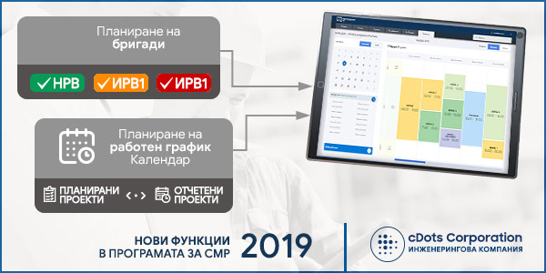 Софтуер за отчет на СМР