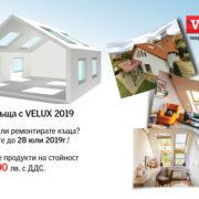 velux_moiata_kushta-2019