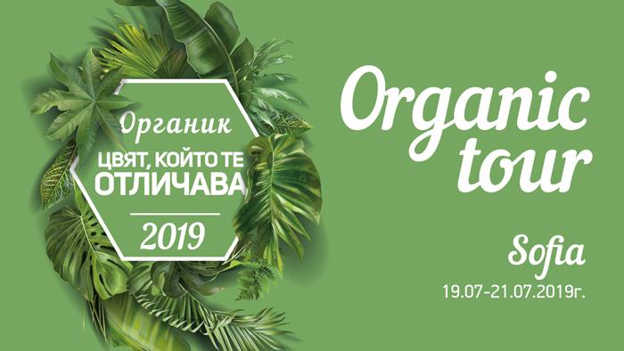 Цвета на 2019-та година