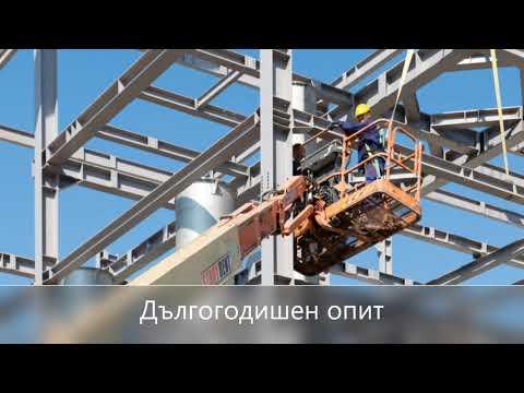 Производство и монтаж на стоманени конструкции от Стримона Строй