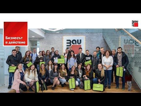 """Баумит посрещна студенти от международната организация AIESEC във форума """"Business in Practice"""""""