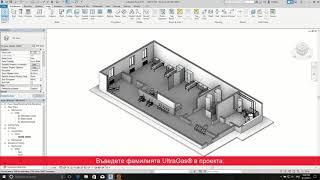 Как да използвате решенията на Hoval в 3D моделирането