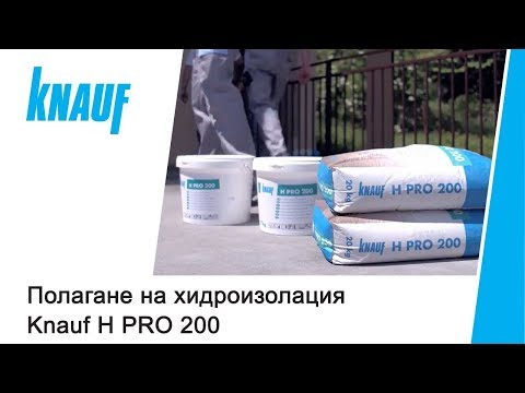 Как се полога хидроизолация Knauf H PRO 200